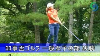 知事盃ゴルフ 一般女子の部 決勝
