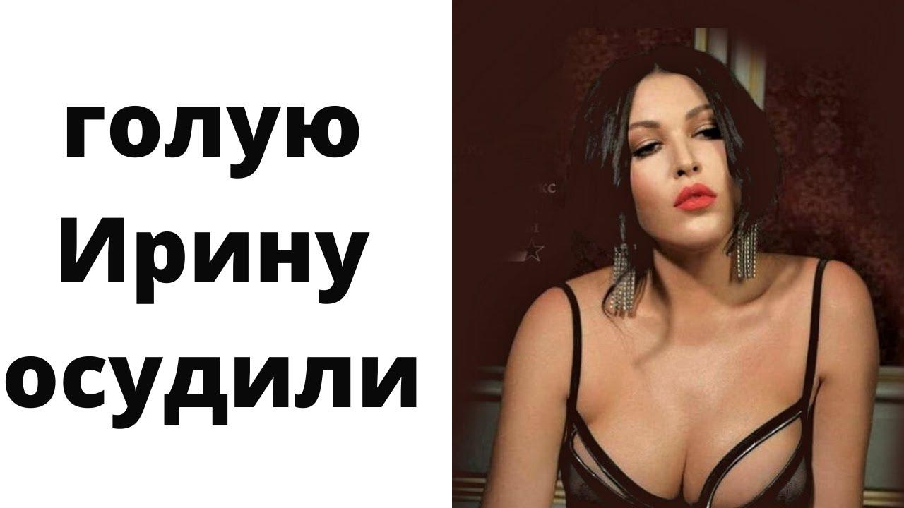 Обнаженная Ирина Дубцова