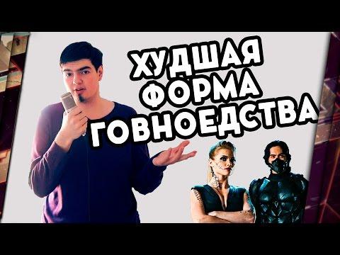 "ХУДШАЯ ФОРМА ГОВНОЕДСТВА / ""ЗАЩИТНИКИ"" 18+"