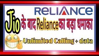 Jio के बाद Reliance का बड़ा धमाका free calls ,Data , roaming