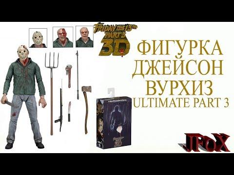 "Фигурка Джейсона Вурхиза ""ULTIMATE""/Neca Ultimate Part 3 Jason"