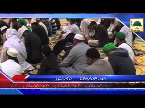 News Clip 04 Sept   Haftawar Sunnaton Bhara Ijtima   Punjab