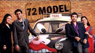 North 24 Kaatham - 72 Model Full Malayalam Movie 2013 | Free Online New Malayalam Movie