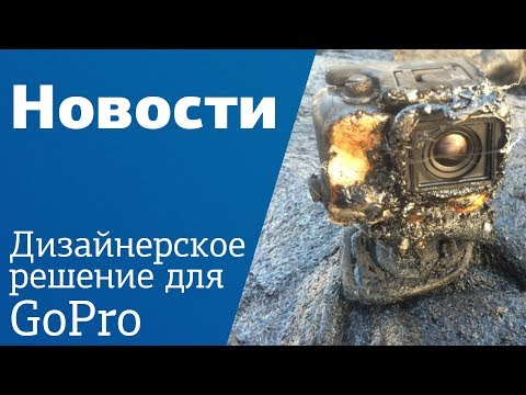 Новости. Выпуск №26 | + Розыгрыш | GoPro из вулкана | Дали от BBC | Продам Хонду | Троллинг Sumsung