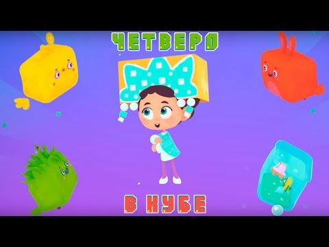 Четверо в кубе - Кубо Новый год -  Серия 19 - музыкальные мультики для детей