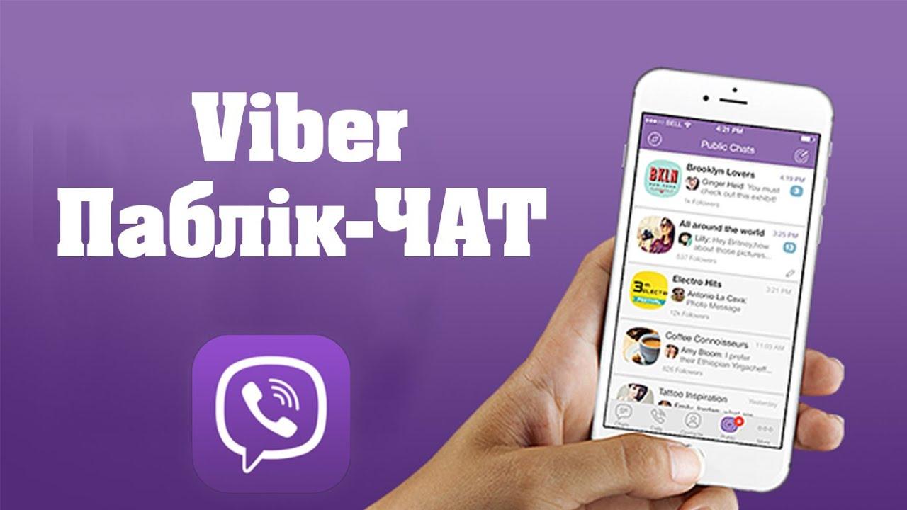 Как на сайте сделать ссылку на viber