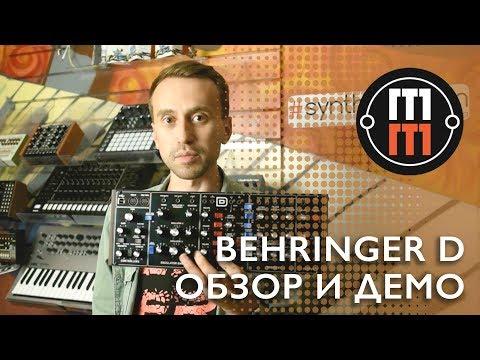Behringer D - подробный обзор и демо