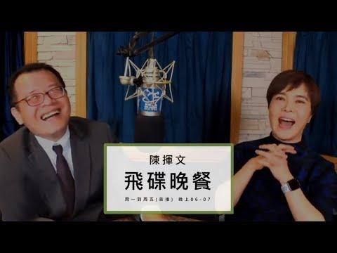 電廣-陳揮文時間 20181120-高雄女兒李艷秋:「因為韓國瑜,選舉變好看」