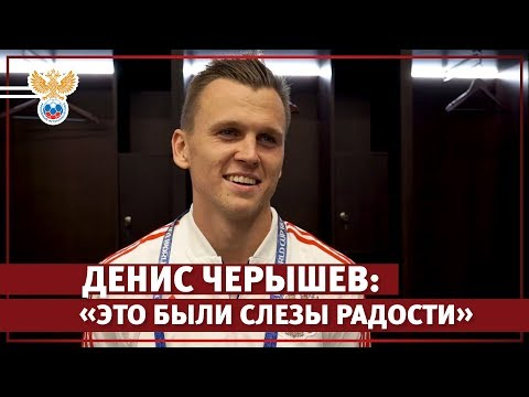 """Денис Черышев: """"Это были слезы радости"""""""