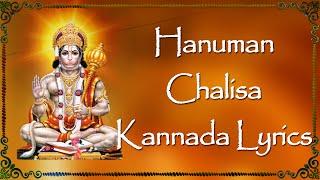 Hanman Chalisa with Kannada Lyrics | Devotional Lyrics | Bhakthi