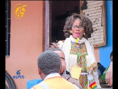 Ethiopian Famous Woman Mother Whistle Speaking To FANA TV