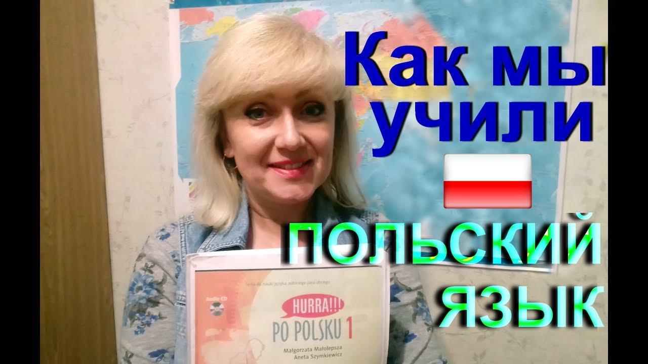Кто самостоятельно учил польский язык