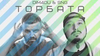 Dim4ou & SNG - Торбата    2021