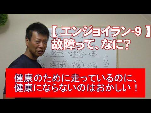 【エンジョイラン-9】故障って、なに?