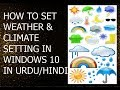 How To Set Weather And climate Setting In Windows 10, In Urdu / Hindi 2017, Complete Explanation