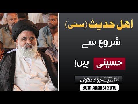 Ahl-e-Hadees (Sunni) shuru se Hussaini Hai    Ustad e Mohtaram Syed Jawad Naqvi