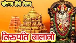 Tirupati Balaji | Devotional | Hindi Movie
