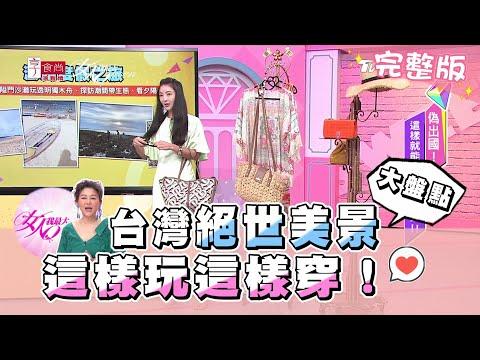 台綜-女人我最大-20200803 偽出國!台灣絕世美景大盤點 這樣玩這樣穿