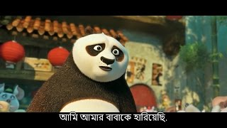 Kung Fu Panda 3 (2016) Trailer with Bangla Subtitle - Symon Alex