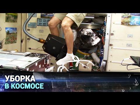 Космонавты пылесосят в космосе