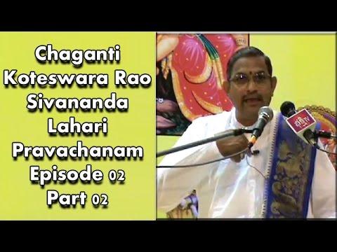 Sivananda Lahari Pravachanam by Brahmasri Sri Chaganti Koteswara Rao | Episode 2 | Part 2 Photo Image Pic