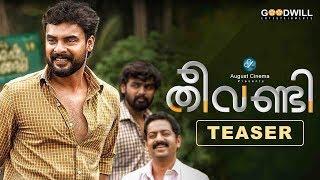 Theevandi Malayalam Movie Official Teaser | Tovino Thomas | Samyuktha Menon  | Fellini T P