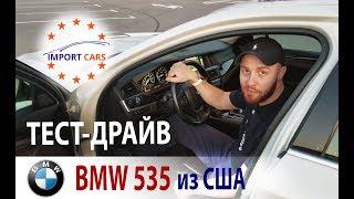 Тест-драйв BMW 535 F10 из США // Авто из США