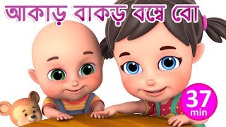 আকাড় বাকড়  বম্বে বো - Akkad Bakkad - Bengali Rhymes for Children | Jugnu Kids Bangla