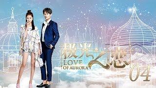 download lagu 极光之恋 04丨love Of Aurora 04(主演:关晓彤,马可,张晓龙,赵韩樱子)【tv版】 gratis