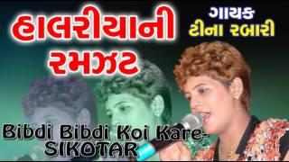 download lagu Bibdi Bibdi Koi Kare Sikotar  New Gujarati Halariya gratis