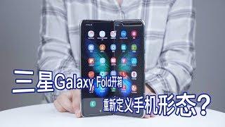三星Galaxy Fold开箱:重新定义手机形态? | Eva的科技生活69