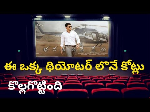 Mahesh Babu Bharat Ane Nenu Movie New Record in Hyderabad
