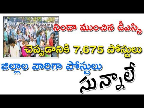 AP DSC 2018 NOTIFICATION BREAKING NEWS TODAY || 2018 AP DSC UPDATES