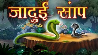 जादुई सांप की कहानी | Magical Snake | Original Hindi Kahaniya for Kids | Moral Stories for Kids