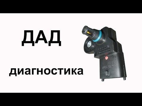 Видео как проверить датчик давления в Опель