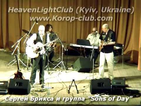 Сергей Брикса - Скоро увижу (Аллилуия)
