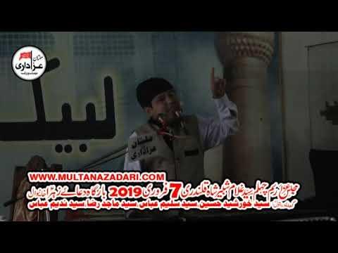 Zakir Syed Adeel SHah I 7 Feb 2019 I Imam Bargah Dua E Zehra SA Chak 34/10R Khanewal