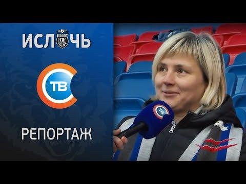 Неделя спорта: репортаж с матча Ислочь - Минск