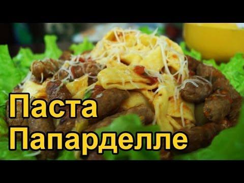Итальянская паста папарделле. Вкусно и не дорого!