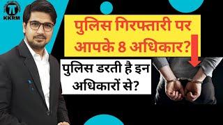 गिरफ्तारी पर क्या है आपके अधिकार !What is your rights on arrest By Kanoon ki Roshni Mein
