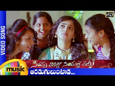 SVSC Full Songs Blu-ray- Aaraduguluntada Song - Seethamma Vakitlo Sirimalle Chettu - Mahesh Babu