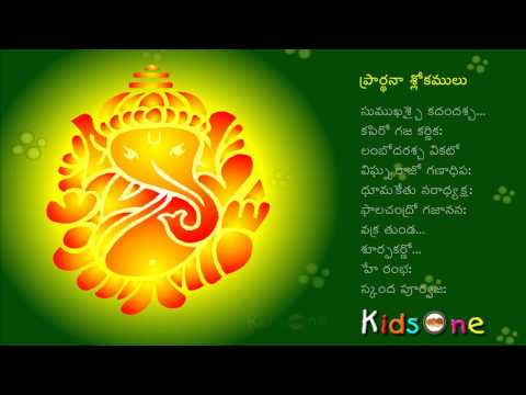 Lord Ganesh Prayer || Prardana Slokamulu || Hindu Devotional...