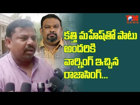 6 Months Punishment For Kathi Mahesh Not Sufficient Says Raja Singh | NewsOne