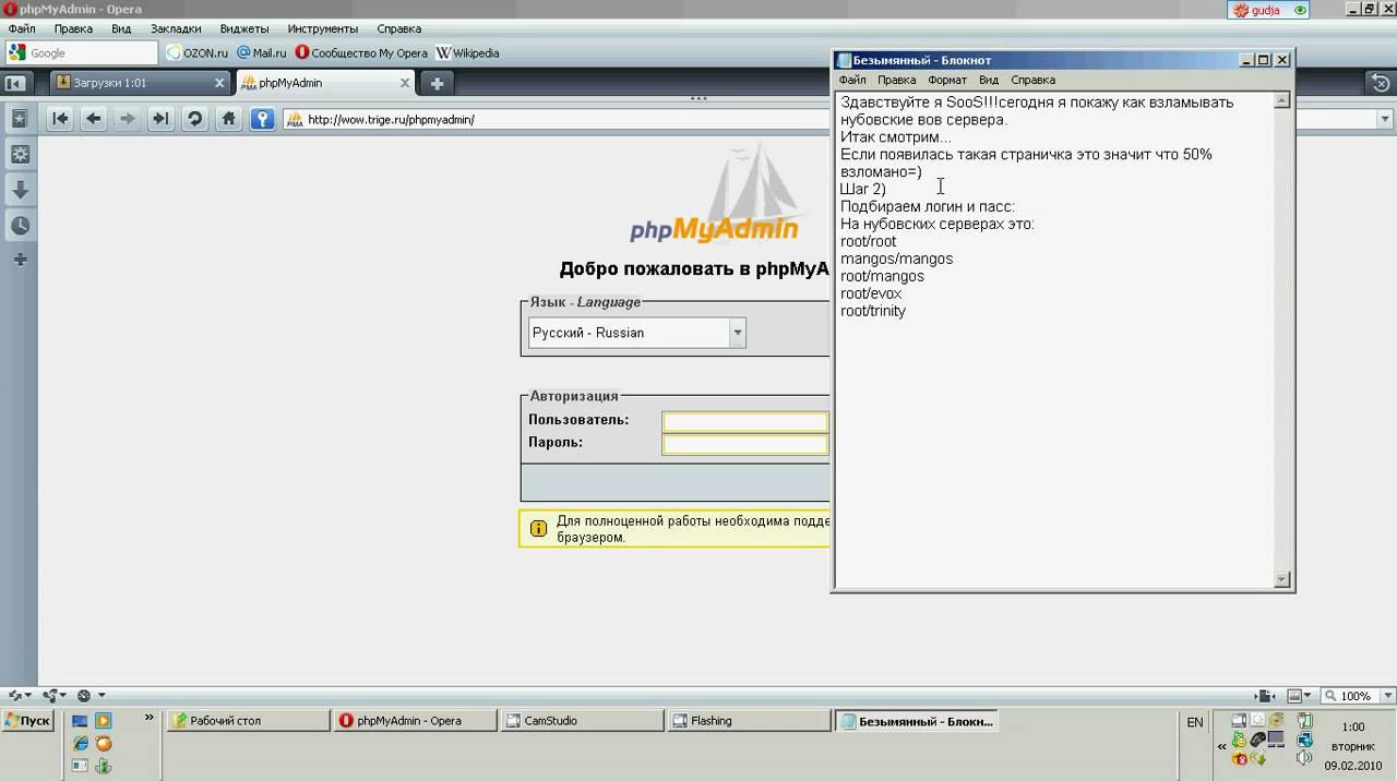 Взлом сервера вов.avi как взломать сервер в вов.