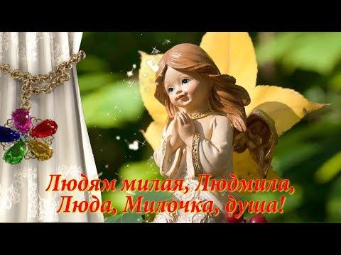 Поздравление с днём ангела людмилы в прозе
