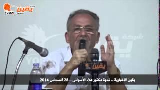 يقين | كلمة د . ممدوح حمزة فى ندوة دكتور علاء الأسوانى