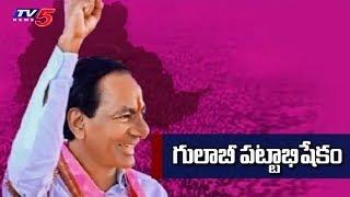 తెలంగాణ ఎన్నికల ఫలితాల్లో కారు జోరు! | Special Report on TRS Victory Over TS Elections