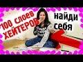 100 СЛОЕВ ХЕЙТЕРОВ Хейтеры любовь или ненависть Отвечаю на гадкие комментарии mp3