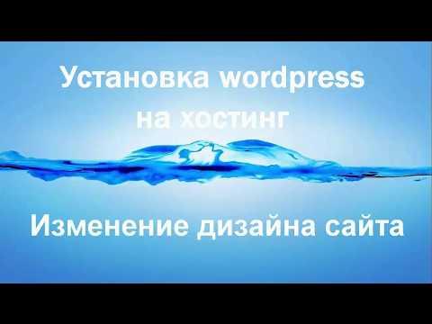 Урок #1 Устанока Wordpress на хостинг  Изменение дизайна сайта