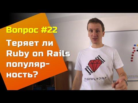 Насколько перспективны Ruby on Rails? — Вопросы и Ответы #22